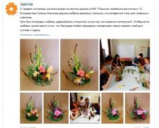 Пост_Экибана_17 апреля
