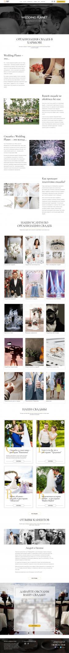 Сайт визитка - свадебные услуги