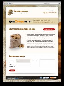 Дизайн интернет-магазина по продаже картофеля