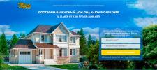 Лендинг по услугам строительства домов