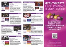 Буклет КиноМакс оборот