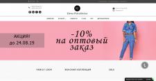 Создание ИМ по продаже одежды + SEO