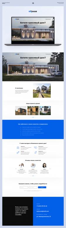 Дизайн лендинга строительной компании MyHouse