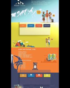 Дизайн сайта по туризму