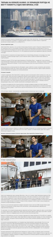 Задержание украинских моряков на судне-казино