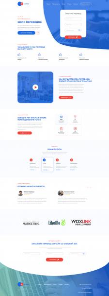 Landing Page по прототипу