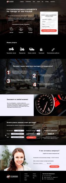 Дизайн сайта для копании грузоперевозок