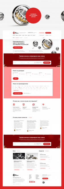 Сайт и ЛК для магазина подшипников