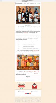 Шаблон письма для магазина алкогольной продукции