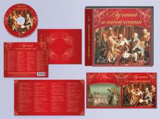 CD диск Лучший классический