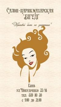 Дизайн визитки для салона-парикмахерской