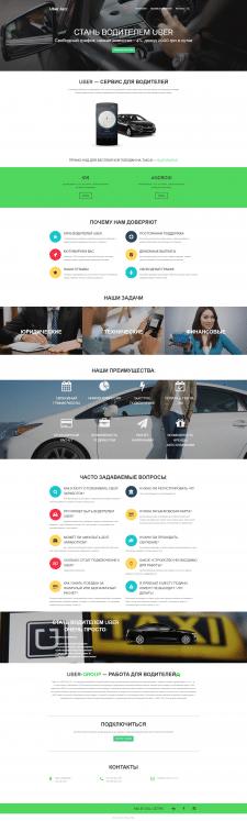 CMS WordPress.  сайт-визитка для Uber