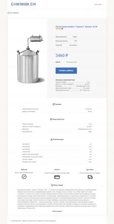 Рейтинг и карточки товаров на WordPress