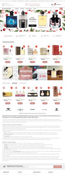 Интернет-магазин пафрюмерии Aromastor