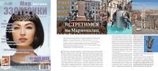 Обложки журнала + верстка разворота