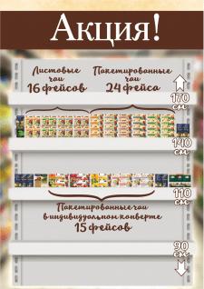 Листовки для производителя чая, Краснодар