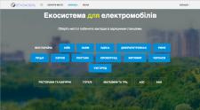 Легкомобіль - веб приложение для поиска мест с ЕЗС