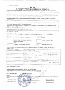 Реєстрація Платником єдиного податку