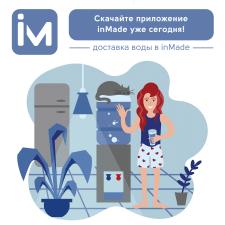 Серия рекламных иллюстраций для приложения InMade