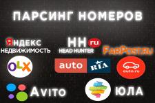 Парсинг номеров из olx avtoria avito youla.ru auto