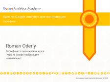 Курс по Google Analytics для начинающих