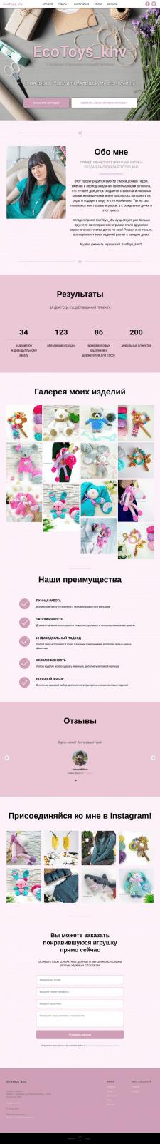 Сайт для мастерской вязаных игрушек