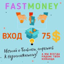 Статичный баннер для проекта Fast Money