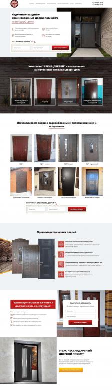 Лендинг Входные металлические двери