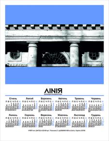Корпоративний календар