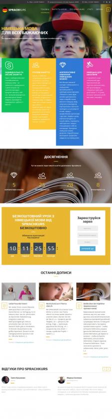 Сайт Sprachkurs.com.ua