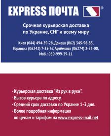 Визитная карточка Express Почта