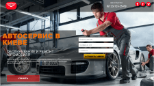 Автосервис – Landing page на WordPress