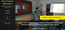 Блог для преподавателя