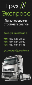 Аватар для группы грузоперевозок