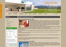 """Сайт строительной компании """"Akrotim"""""""