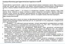 Фрагмент сео-текста для туристического сайта
