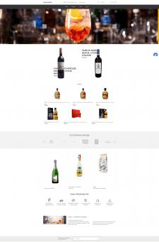 Интернет магазин алкогольной продукции