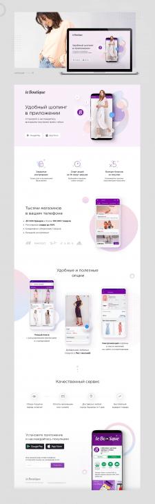 Лендинг мобильного приложения ЛеБутик