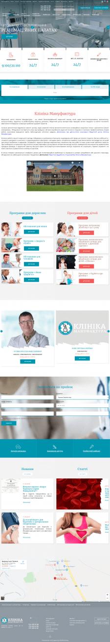 Частная многопрофильная клиника со стационаром