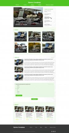 Сайт каталог Golfcar