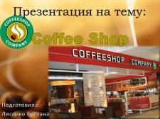 """Магазин """"Coffee Shop"""""""