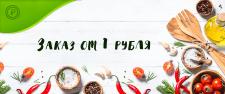 Баннер Заказ от 1 рубля