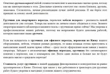 Текстовое наполнение сайта грузоперевозок