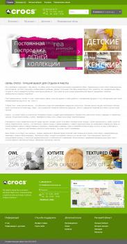 Разработка и продвижение интернет-магазина обуви