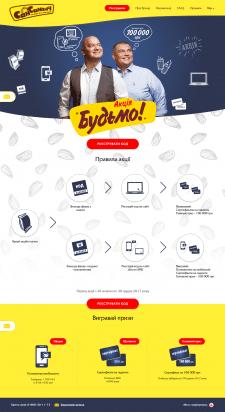 Промо сайт торговой марки СанСаныч