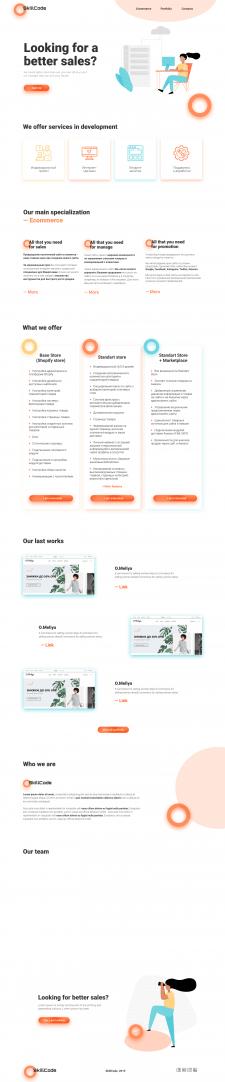 Студия создания интернет магазинов
