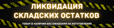 Рекламный банер