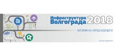 "Веб-баннер ""Инфраструктура Волгограда 2018"""