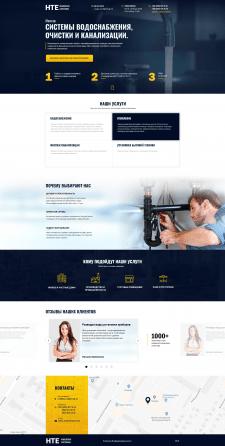 Landing page для HTE инженерная сантехника