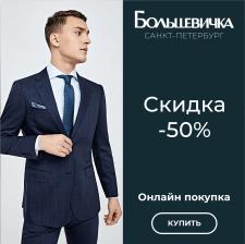 Баннер Большевичка